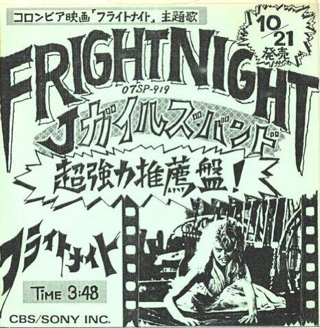 File:J Geils Band Fright Night 1985 White Label Japanese Promo.jpg