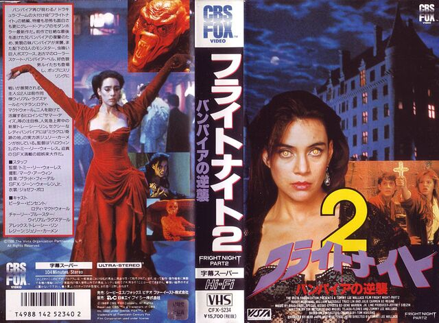 File:Fright Night Part 2 Japanese VHS Cover.jpg