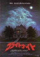 Fright Night 1985 Japanese Poster