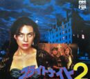 Fright Night Part 2 (1988) Home Video