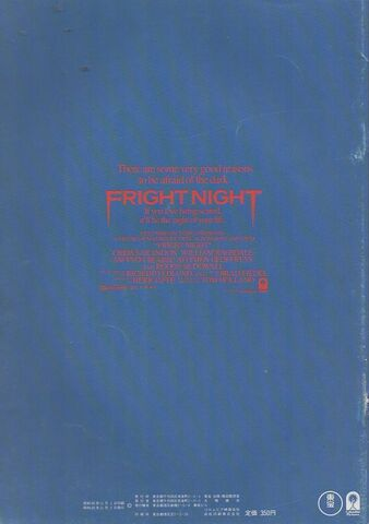 File:Fright Night 1985 Japanese Souvenir Program 02 Back.jpg