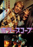 976-EVIL Japanese Poster 1
