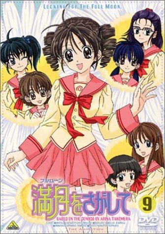 File:Japanese - Full Moon DVD vol. 9.jpg