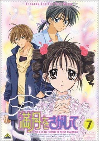File:Japanese - Full Moon DVD vol. 7.jpg