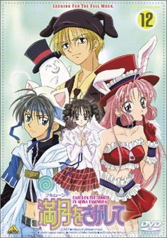 File:Japanese - Full Moon DVD vol. 12.jpg
