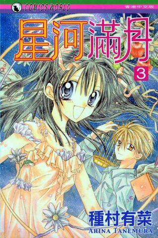 File:Japanese - Full Moon vol. 3.jpg