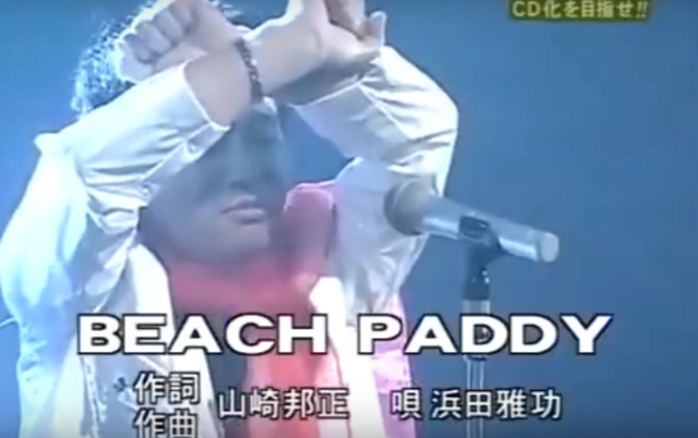File:BeachPaddy.PNG