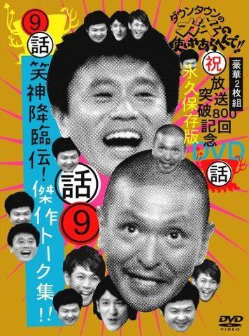 File:Downtown no Gaki No Tsukai.jpg