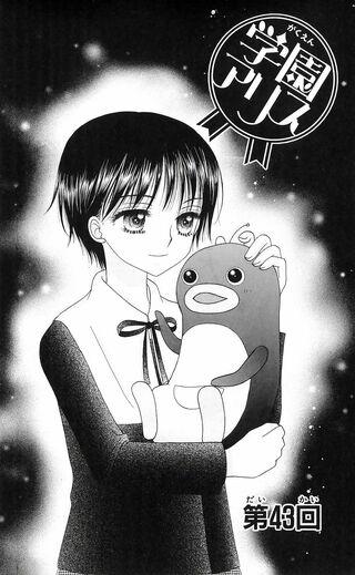 Gakuen Alice Chapter 043 jp