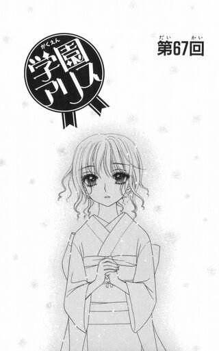Gakuen Alice Chapter 067 jp