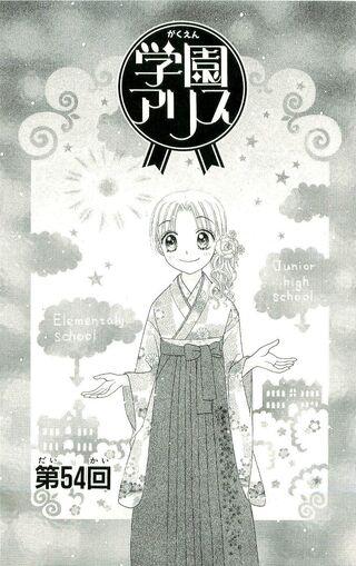 Gakuen Alice Chapter 054 jp