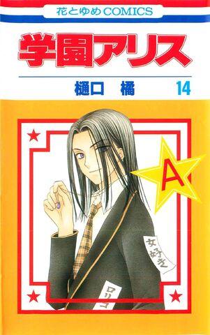 File:Gakuen Alice Manga v14 jp cover.jpg