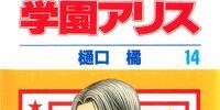 Gakuen Alice Volume 14