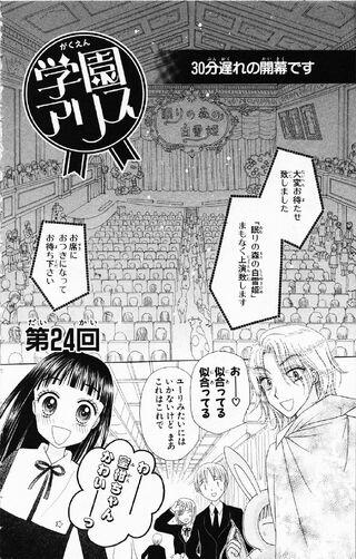 Gakuen Alice Chapter 024 jp