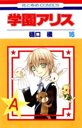 Gakuen Alice Manga v16 jp cover