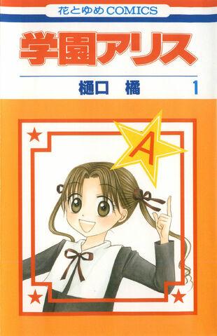 File:Gakuen Alice Manga v01 jp cover.jpg