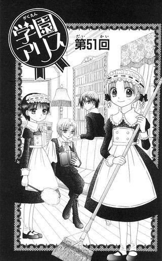 Gakuen Alice Chapter 051 jp