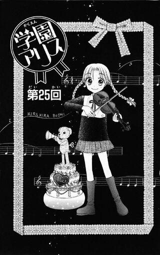 Gakuen Alice Chapter 025 jp