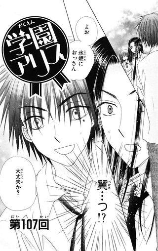 Gakuen Alice Chapter 107 jp