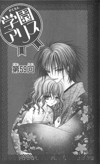 Gakuen Alice Chapter 059 jp