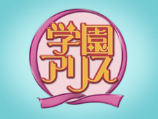 File:230px-Gakuen Alice Anime Logo.png