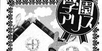 Gakuen Alice Chapter 012