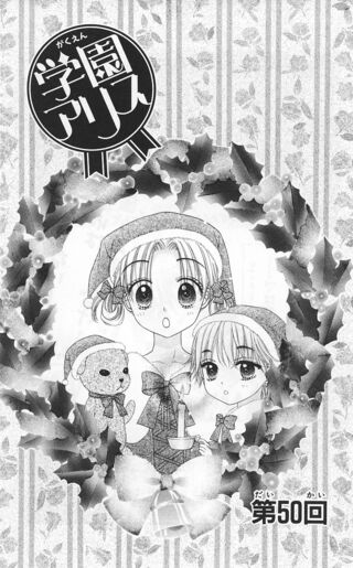 Gakuen Alice Chapter 050 jp