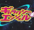 Galaxy Angel (Anime) Season 3