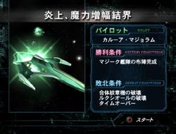 Mission 6-1