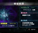Galaxy Angel II Mugen Kairō no Kagi Mission Guide