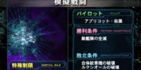 Galaxy Angel II Mugen Kairō no Kagi Mission Guide