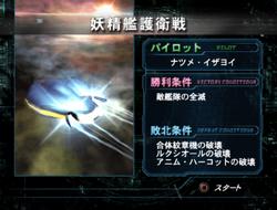 Mission 8-1