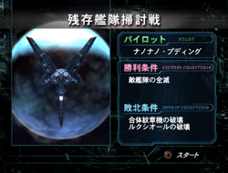 Mission 3-1