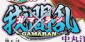Thumbnail for version as of 11:50, September 7, 2012