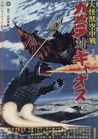 File:Gamera vs gyaos poster.jpg
