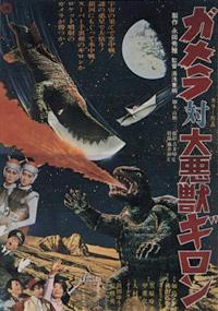 File:Gamera vs gurion poster.jpg