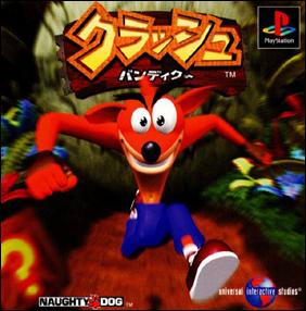File:Crash Bandicoot 1 Japanese Boxart.jpg