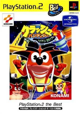 File:Crash Bandicoot WoC The Best JP.jpg