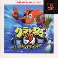 Crash Bandicoot 2 JP PlayStation The Best.jpg