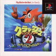 Crash Bandicoot 2 JP PlayStation The Best