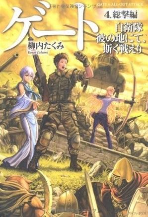 File:Novel volume 4.jpg