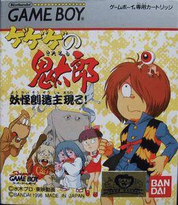 Gegege no Kitaro Youkai Souzoushu Arawaru!
