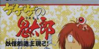 Gegege no Kitarō: Yōkai Souzoushu Arawaru!