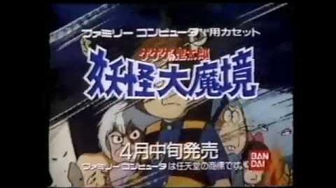 Gegege no Kitarō Yōkai Dai Makyou CM