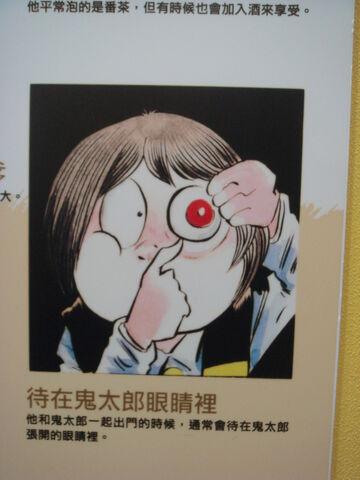 File:Hiding in eye socket.jpg