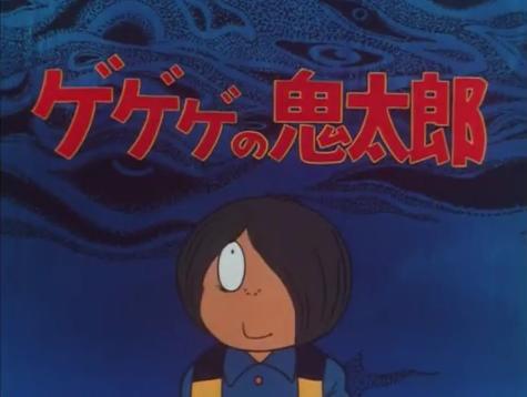 File:Kitaro 1971.png