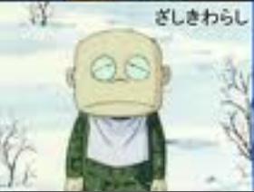 File:Zashiki.png