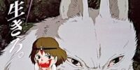 Princess Mononoke (Film)