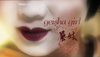 BBC Giesha Girl-2005