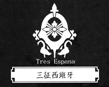File:Tresespana flag.jpg